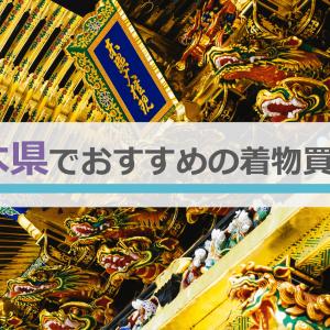 栃木県でおすすめの着物買取店