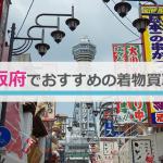 大阪府でおすすめの着物買取店アイキャッチ