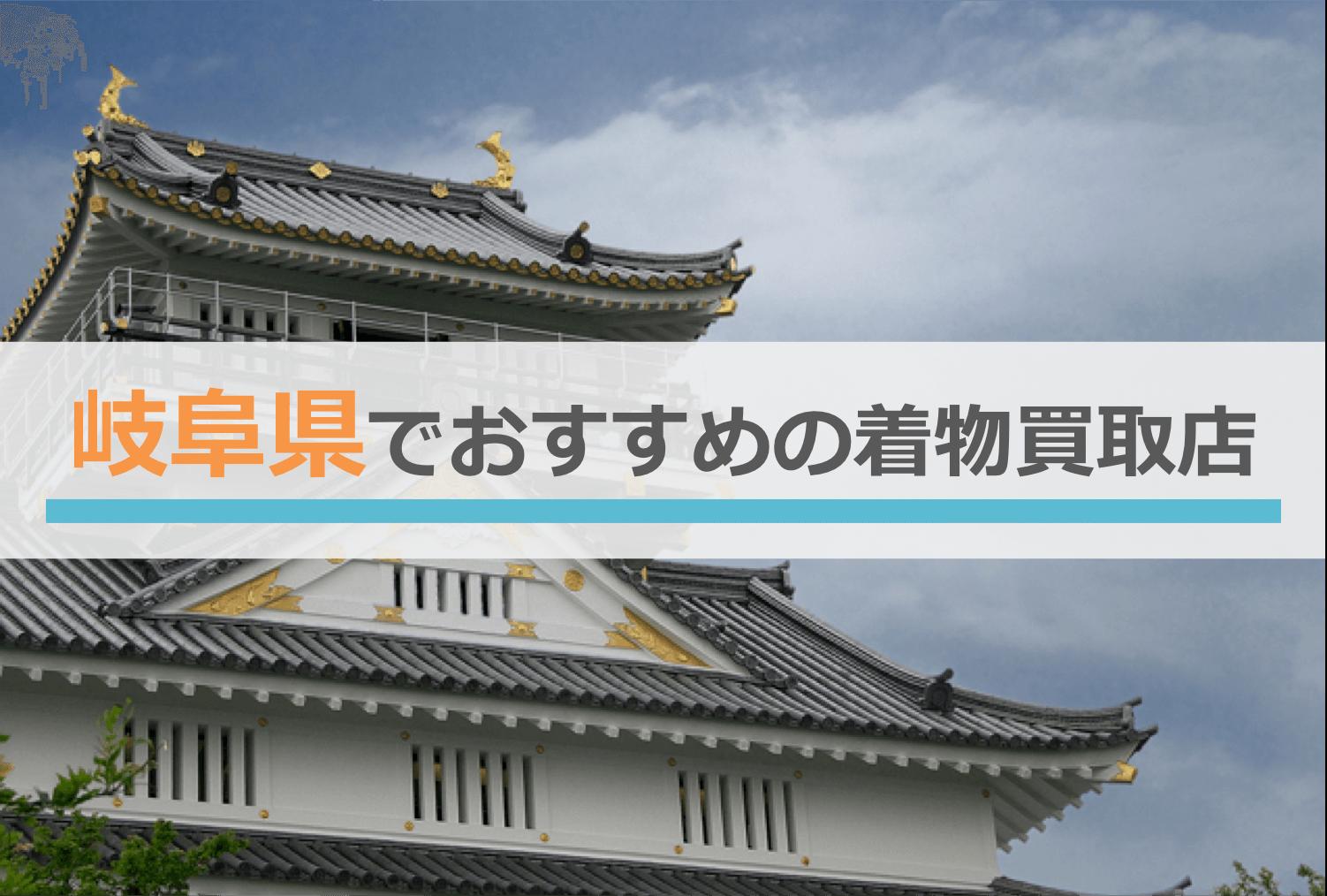 岐阜県でおすすめの着物買取店まとめアイキャッチ
