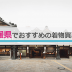 愛媛県でおすすめの着物買取店アイキャッチ