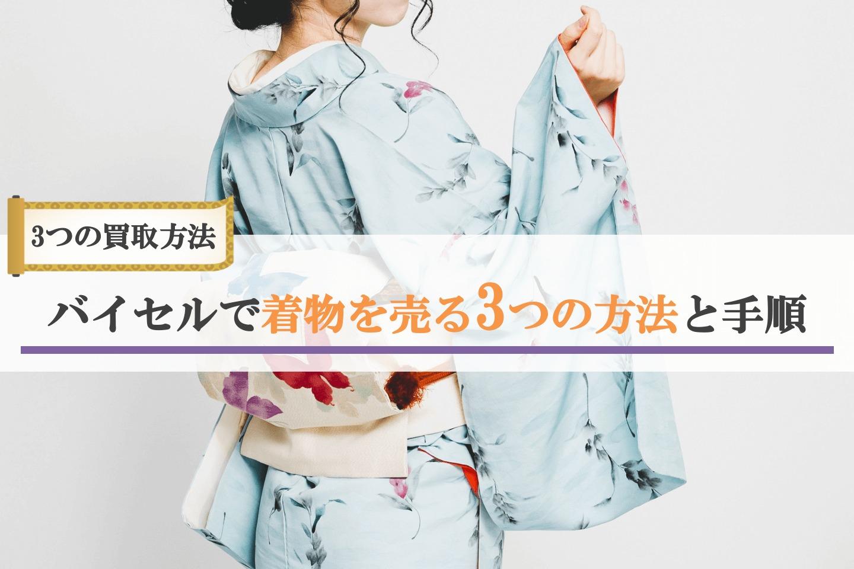 バイセルで着物を売る3つの方法と手順2