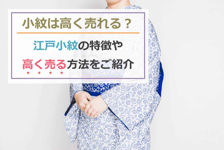 小紋の買取相場はどれくらい?江戸小紋の特徴や高く売るコツをご紹介!
