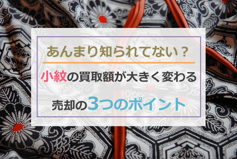 【あまり知られていない?】小紋を高く売る3つのポイントと裏技をご紹介!