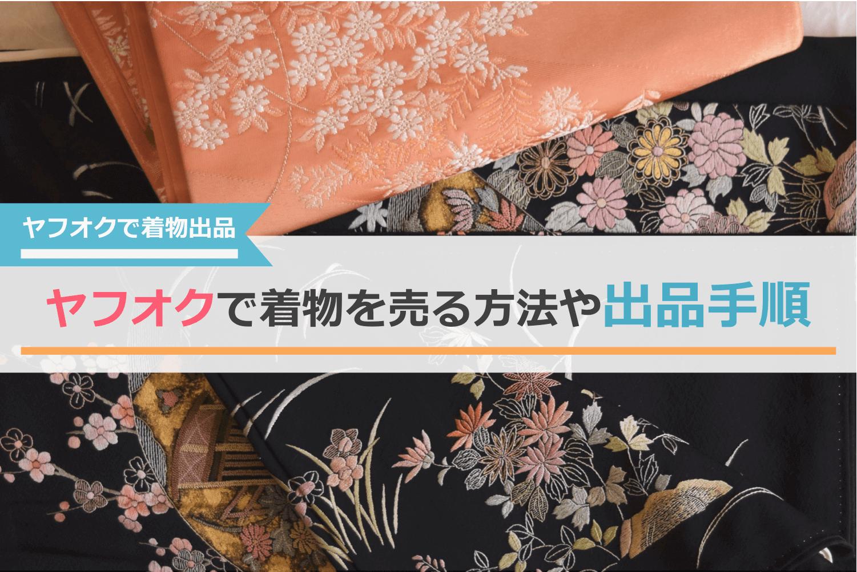 ヤフオク!で着物を売る方法と出品の手順をご紹介