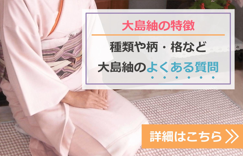 大島紬の特徴は?種類や柄・格など、大島紬のよくある質問を解説ナビゲーション
