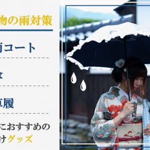 着物の雨対策まとめ!雨コートや傘・草履など雨の日のお出かけ対策やおすすめグッズをご紹介