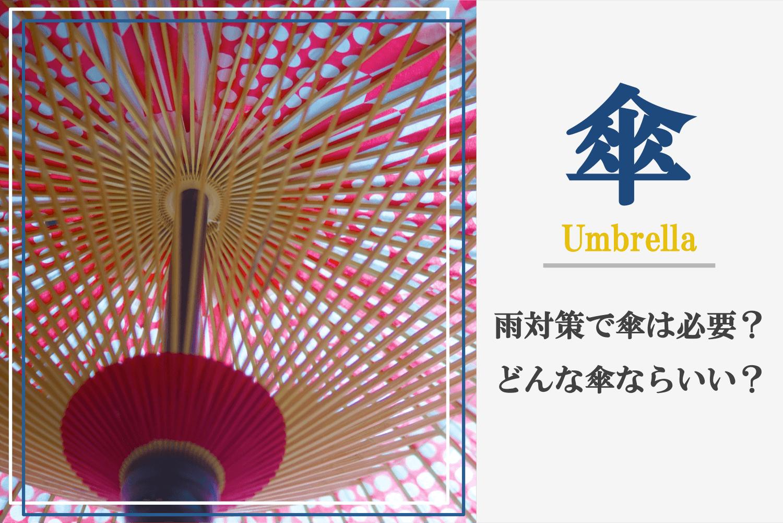 着物の雨対策で傘は必要?どんな傘ならいいの?