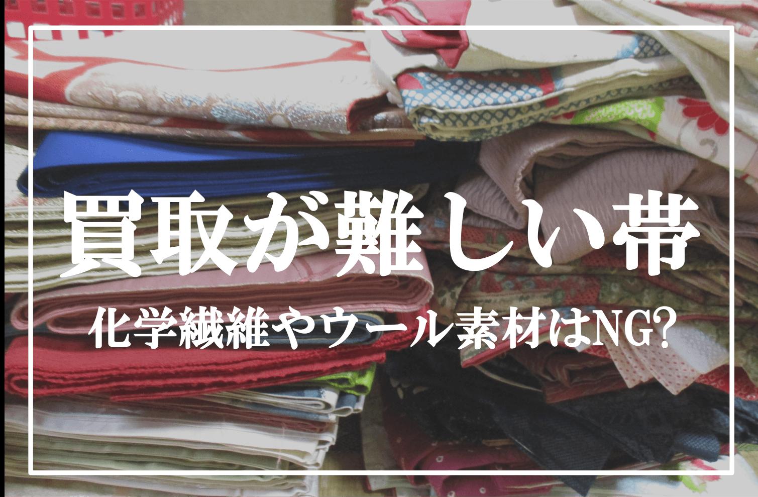 買取が難しい帯もある? 化繊維やウール素材はNG?