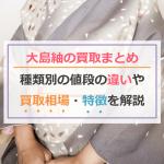 【100万超え!】大島紬の買取相場まとめ!種類別の値段の違いや大島紬の特徴・柄を徹底解説