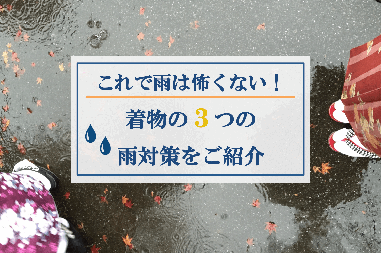これで雨は怖くない!着物の3つの雨対策