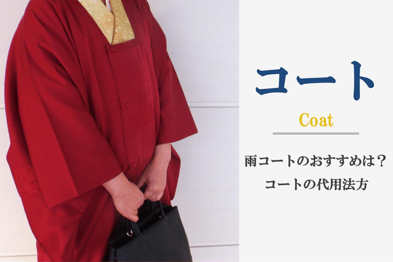 着物の雨コートでおすすめは?コートがない時の代用方法