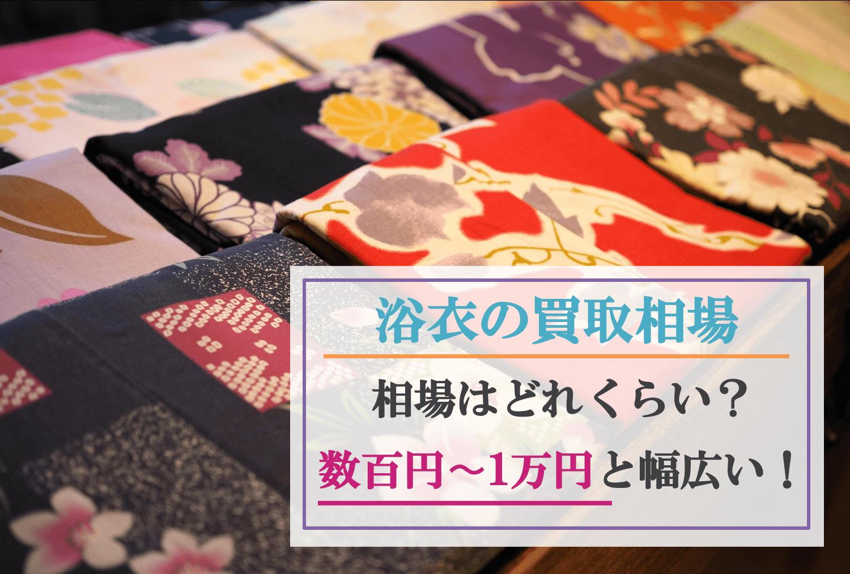 浴衣の買取相場はどれくらい?数百円〜1万円と幅広い!
