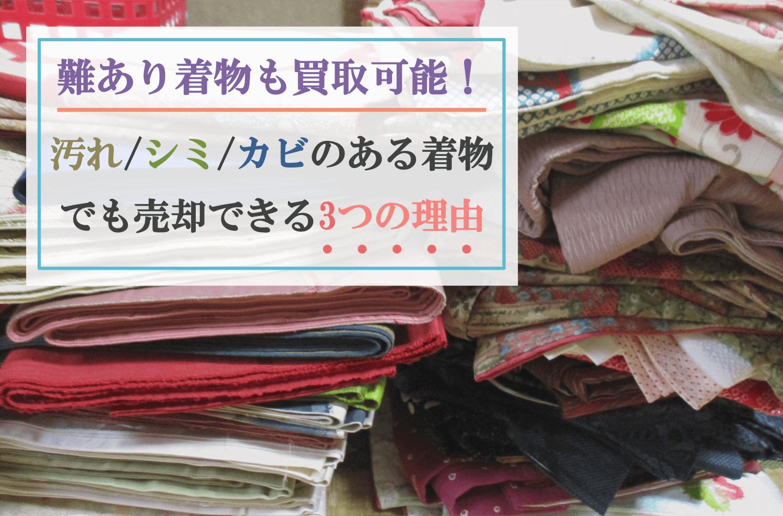汚れ・シミ・カビのある着物でも買取してもらえる!売却できる3つの理由