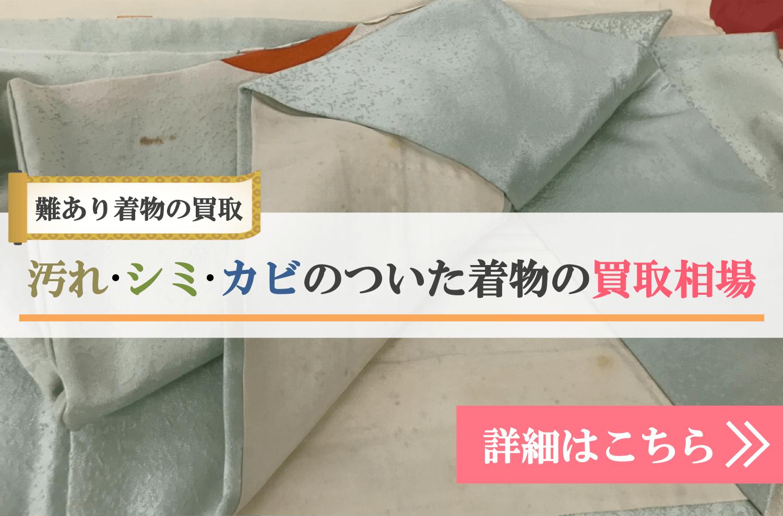 汚れやシミ・カビのついた着物の買取相場ナビゲーション