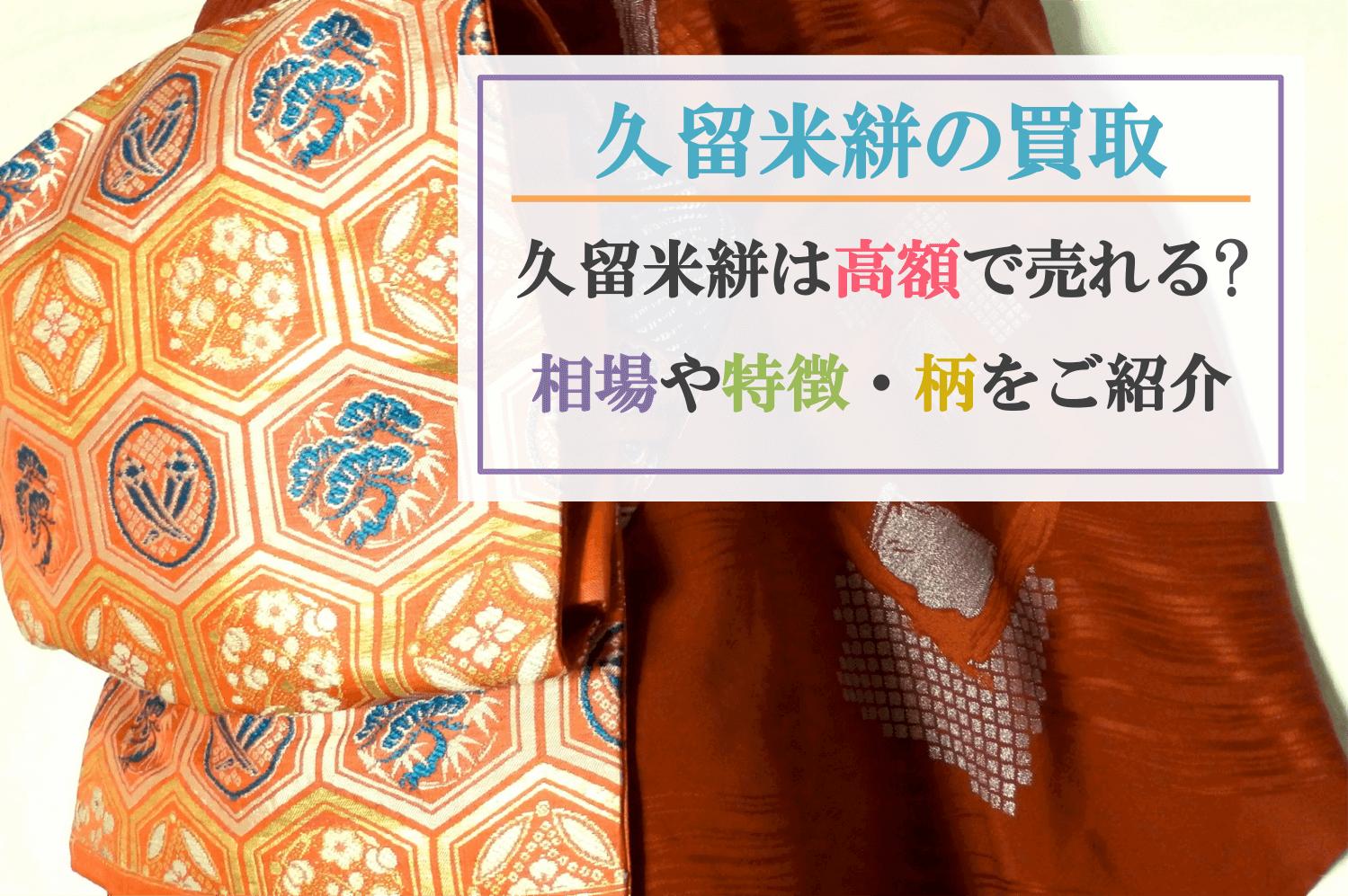 【久留米絣の買取】久留米絣は高額で売れる?買取相場や特徴・代表的な柄をご紹介