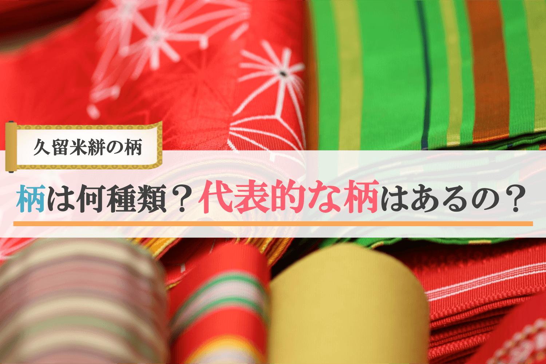 久留米絣の柄は何種類あるの?代表的な柄は?