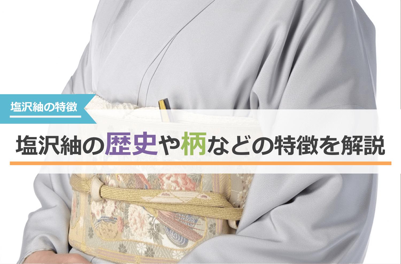 塩沢紬とは?歴史や柄などの特徴をご紹介