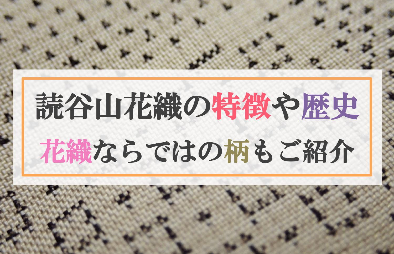 読谷山花織の特徴や歴史は?花織ならではの特徴的な柄もご紹介