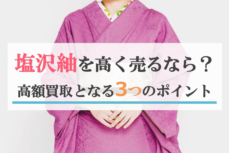 塩沢紬を高く売る3つのポイント!