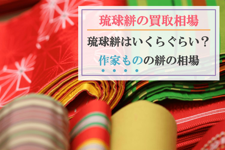 琉球絣の買取相場はいくらぐらい?高額で売れるの?