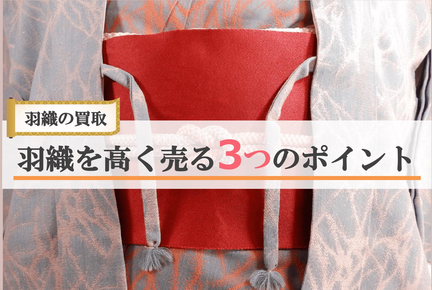 着物の羽織や和装上着(コート)を高く売る3つのポイント