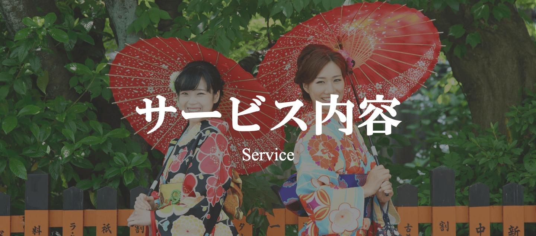 花かんざしのサービス内容
