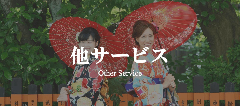 花かんざしの他サービス
