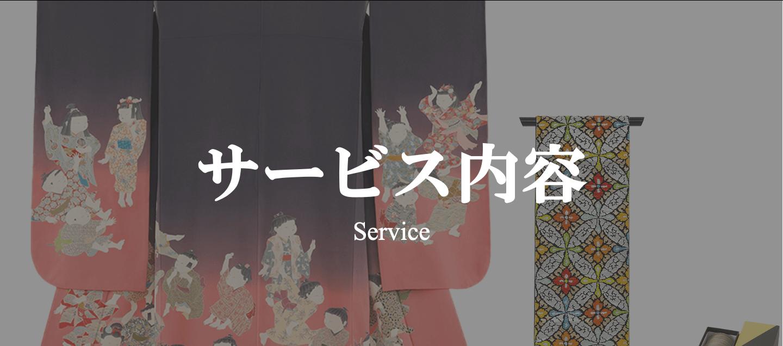 京都高級呉服買取センターのサービス内容