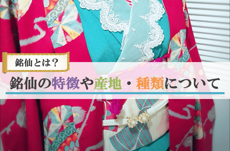 銘仙(めいせん)とはどんな着物?
