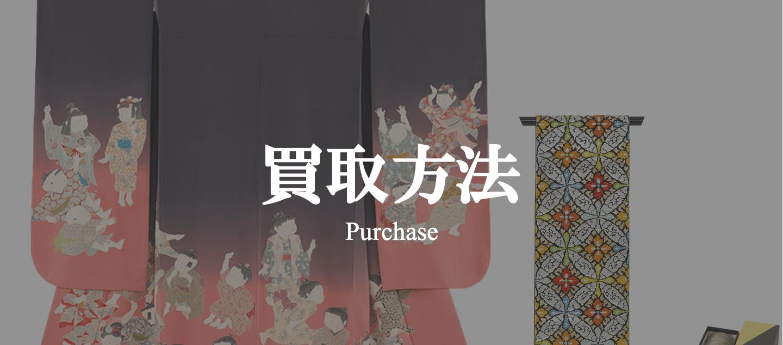 京都高級呉服買取センターの買取方法