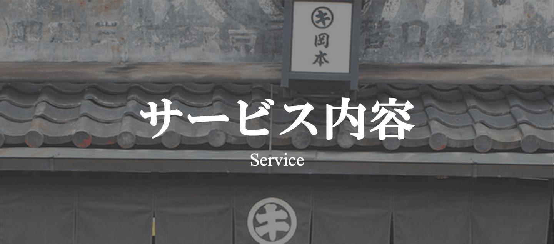 レンタル着物岡本サービス内容