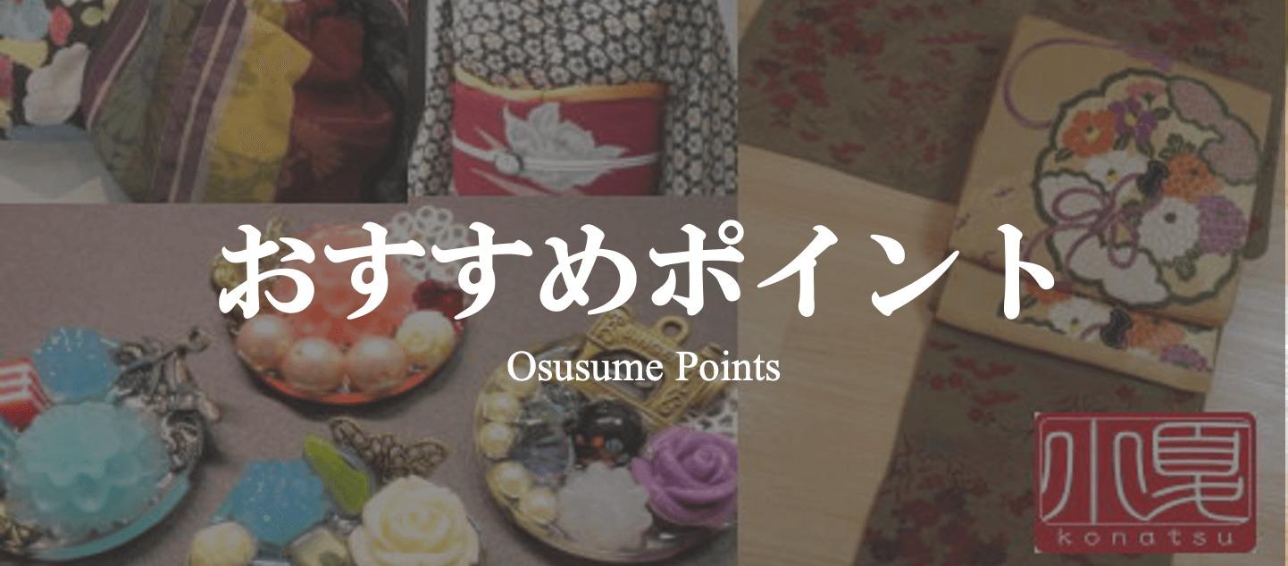 Kimono小夏おすすめポイント
