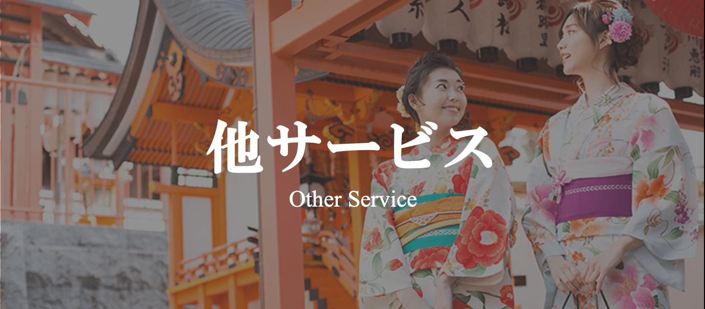 レンタル着物岡本の他サービス