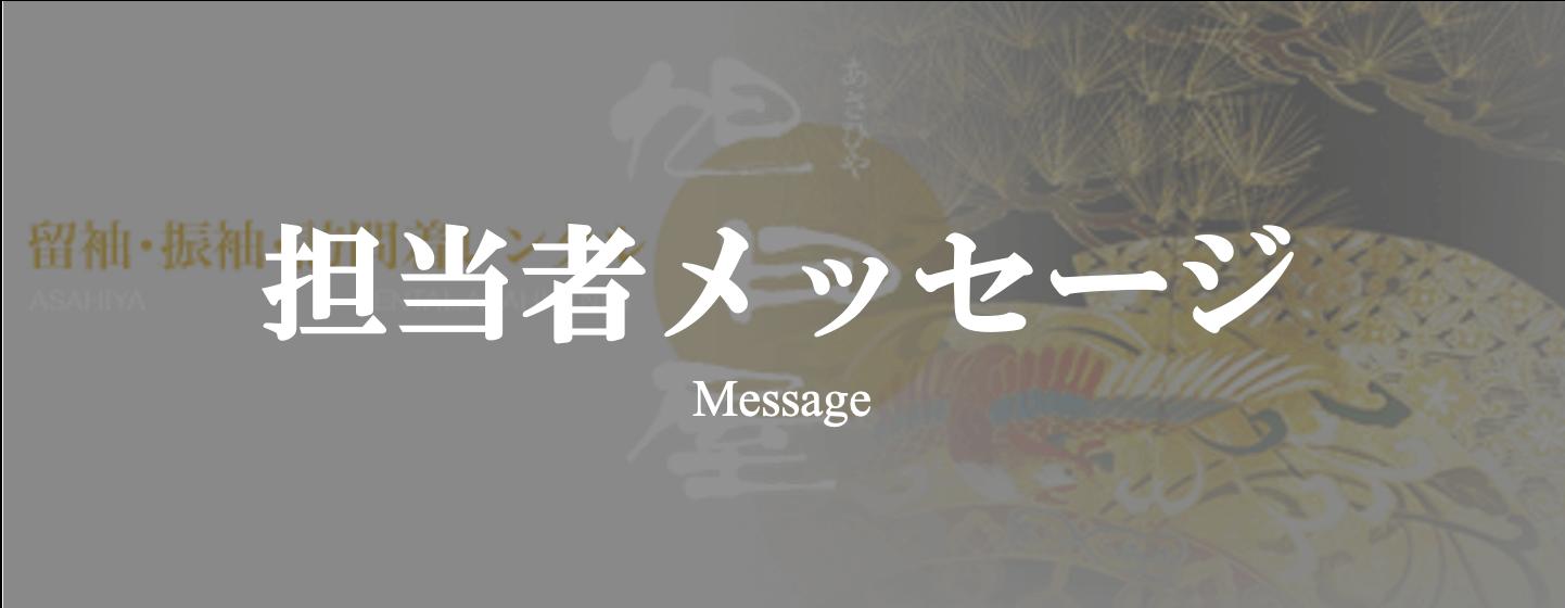 旭日屋の担当者メッセージ