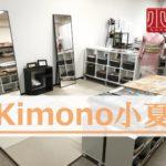 Kimono小夏ファーストビュー