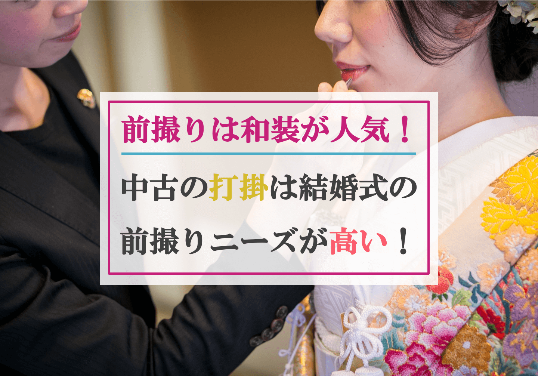 結婚式の前撮りは和装が人気。中古でも打掛のニーズはある!
