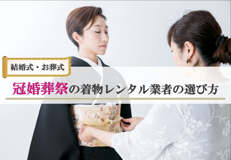 冠婚葬祭で着物をレンタルするときの業者選び