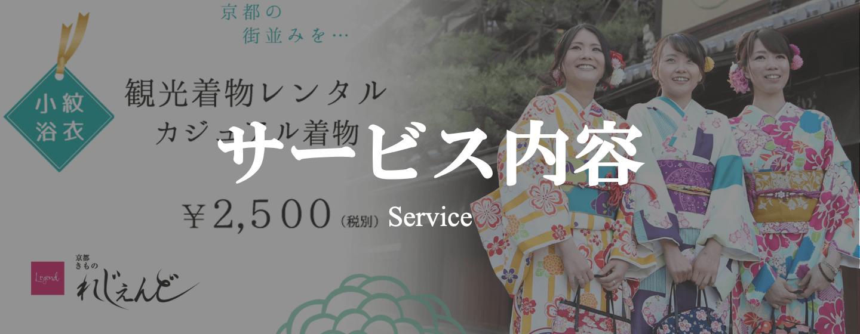 京都きものれじぇんどのサービス内容
