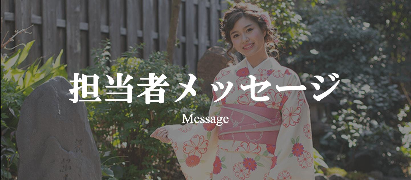 レンタル着物岡本の担当者メッセージ