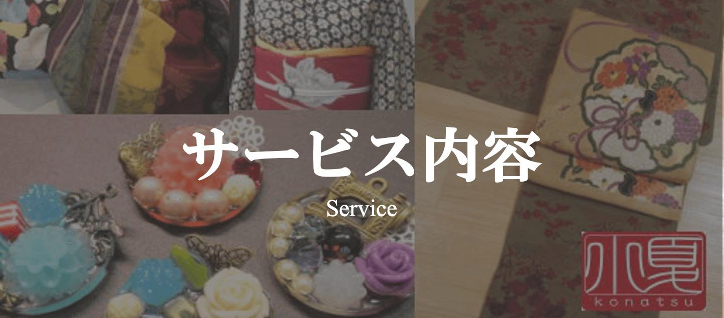 Kimono小夏サービス内容