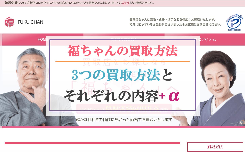 着物買取福ちゃんの買取方法は出張・宅配・店頭の3つ+α!