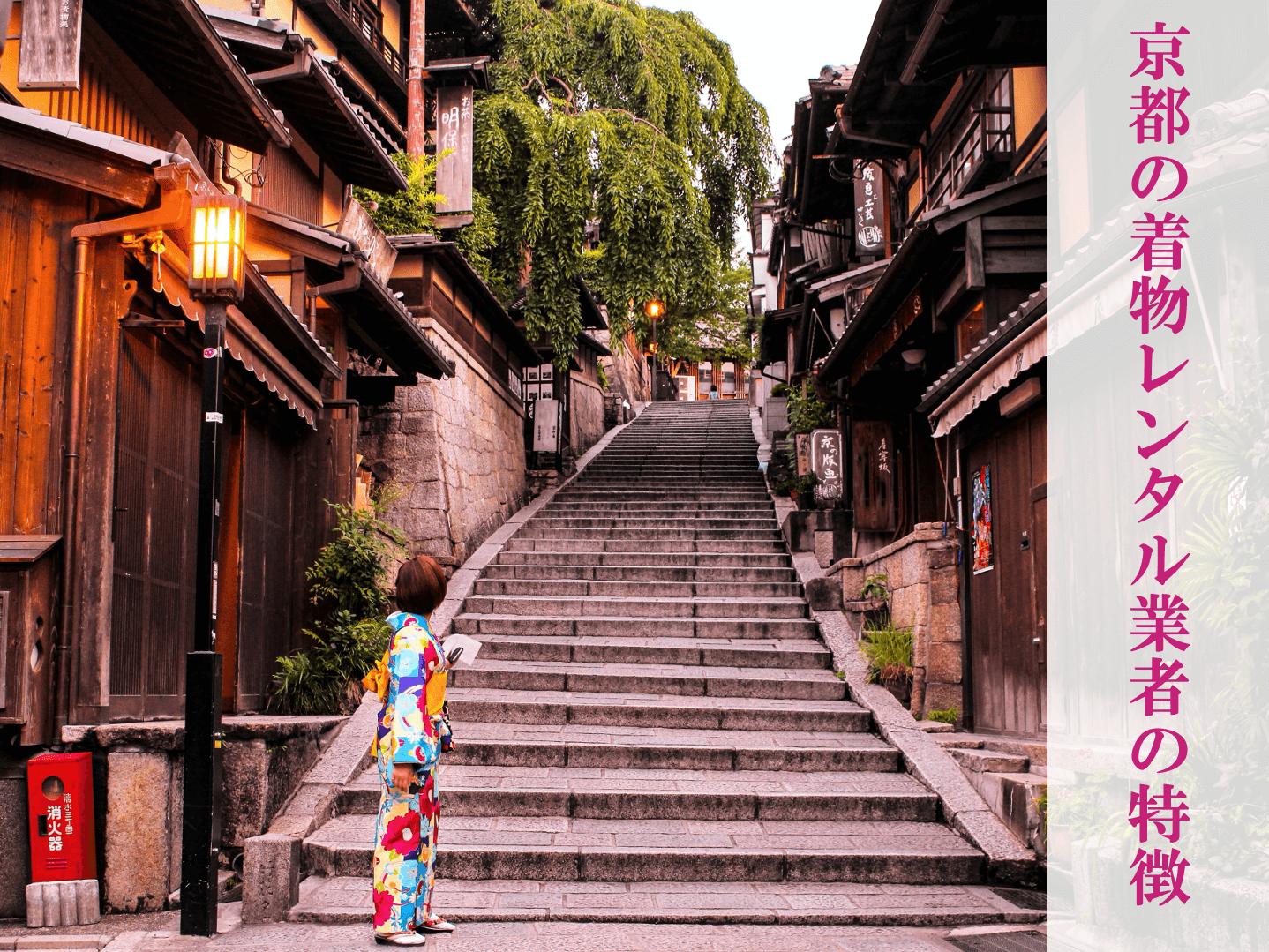 京都の着物レンタル業者の特徴