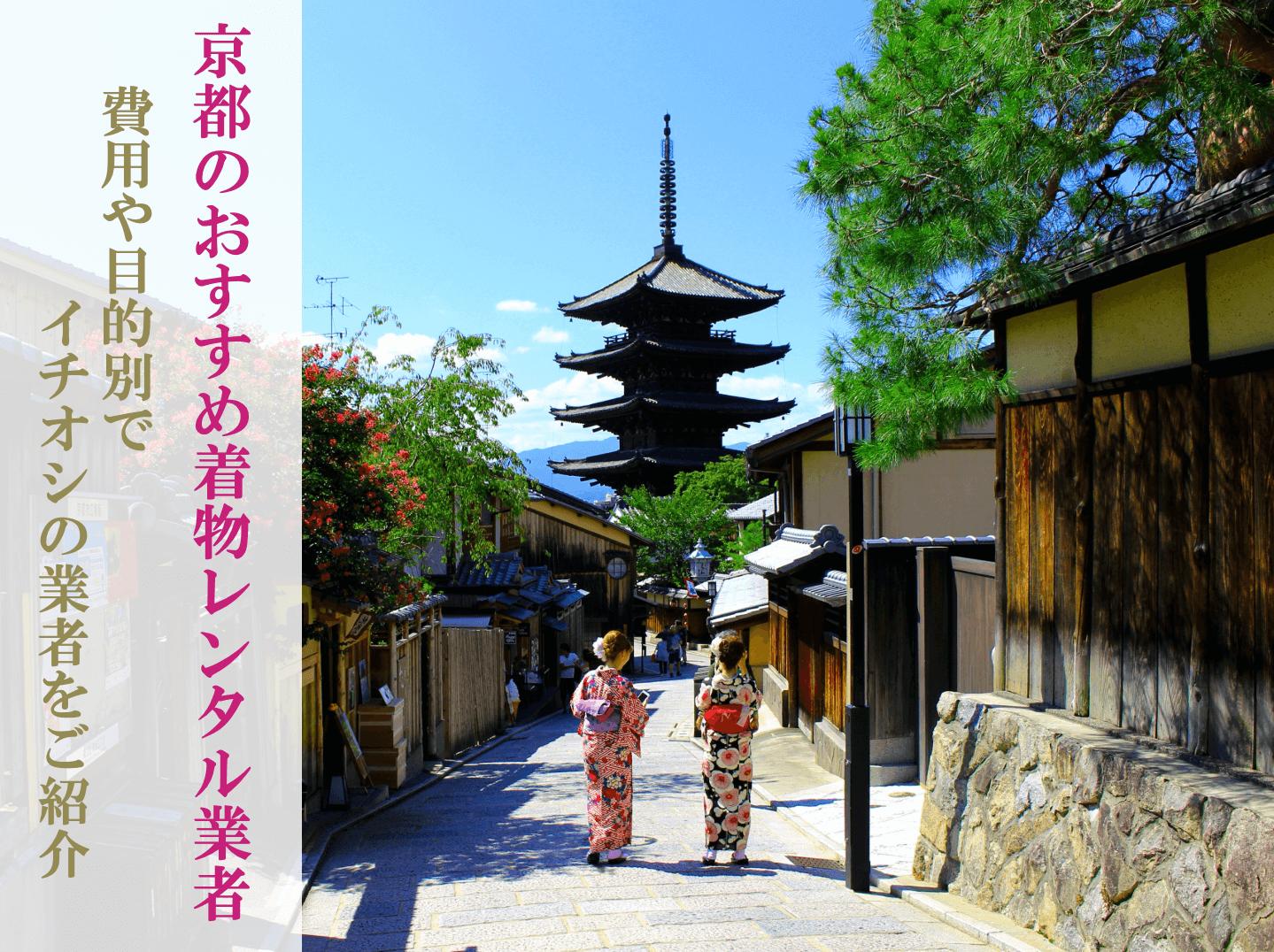 京都のおすすめ着物レンタル業者まとめ!一覧掲載だけでなく費用や目的別でイチオシの業者をご紹介
