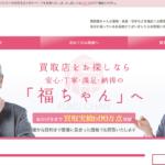 着物買取福ちゃんの口コミ評判は最悪!?押し買いの実態や買取相場までご紹介!