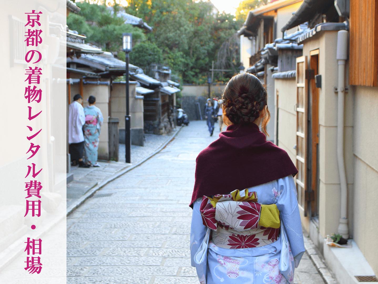 京都の着物レンタルの値段や価格帯・費用感