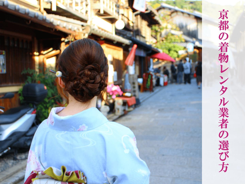 京都の着物レンタル業者の選び方