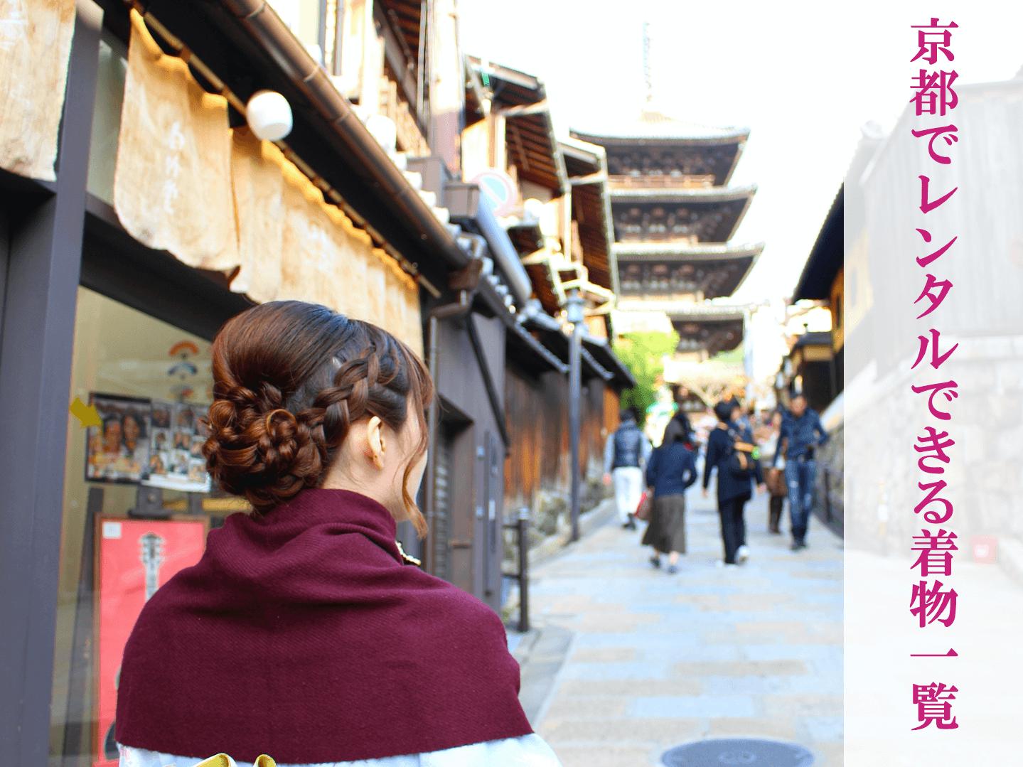 京都でレンタルできる着物一覧