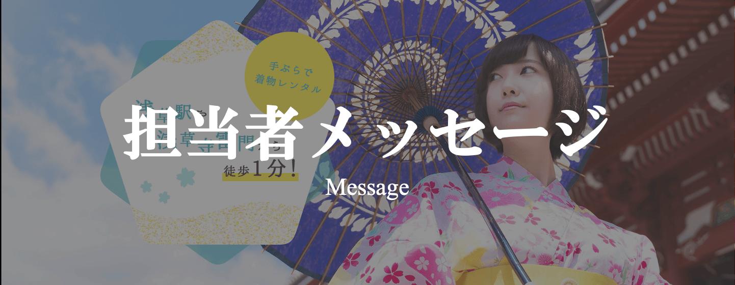 浅草着物レンタル大吉の担当者メッセージ