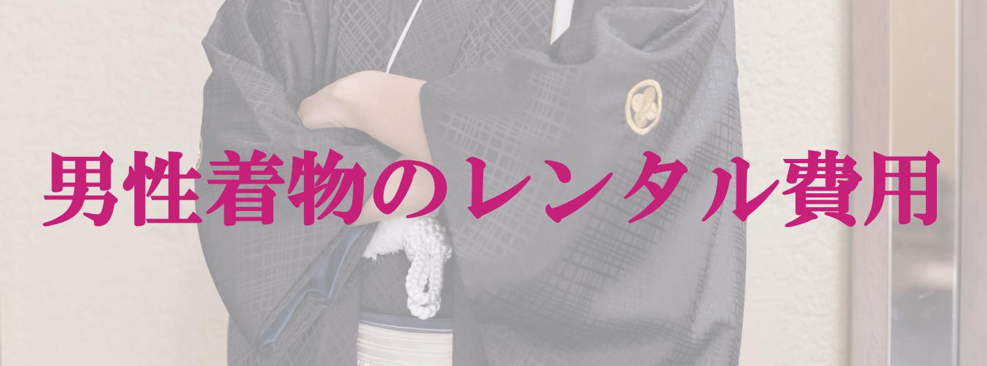 京都男性着物レンタルの費用・相場