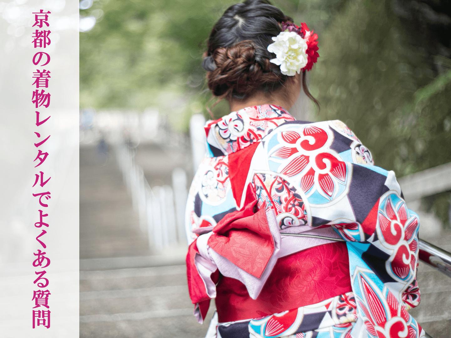京都の着物レンタルでよくある質問